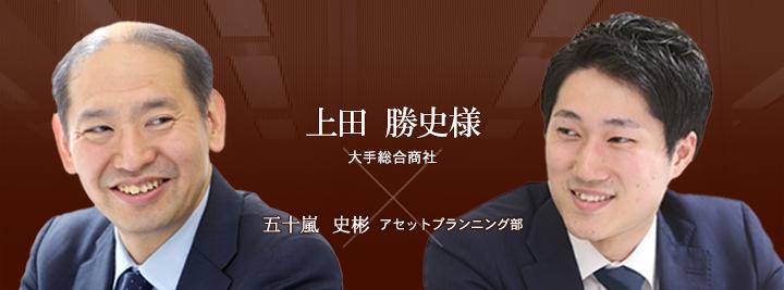 お客様・営業担当インタビュー Vol.130