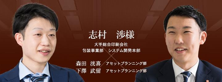 お客様・営業担当インタビュー Vol.132