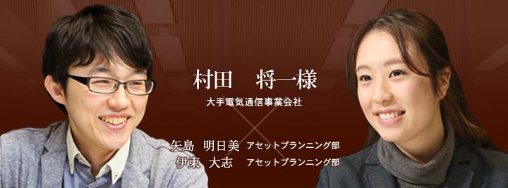 お客様・営業担当インタビュー Vol.133