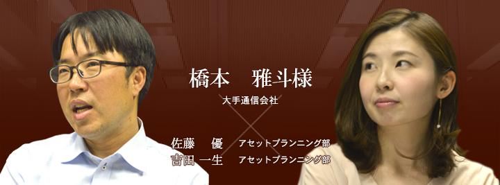 お客様・営業担当インタビュー Vol.135
