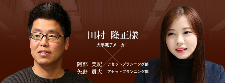 お客様・営業担当インタビュー Vol.138