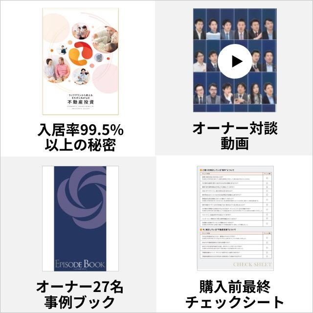 ①書籍 ②動画カスタマーズレポート ③エピソードブック ④最新優良投資物件情報