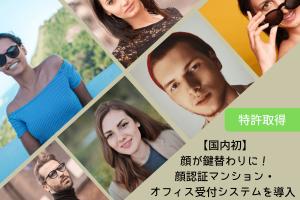 【国内初】顔が鍵替わりに!顔認証マンション・オフィス受付システムを導入(特許取得)