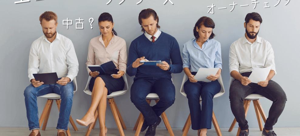 【運用編】高利回り・サブリース・売却で大損⁉不動産投資「ウソ・ホント」