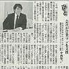 住宅新報3月27日号に当社代表の記事が掲載されました。