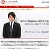 日本全国の社長を集めたインタビューサイト「ニッポンの社長」に弊社代表の中西のインタビューが掲載されました。