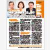 弊社が運営するソーシャル・マガジン「Visionary(ビジョナリー)」が、日経ビジネスに紹介されました。