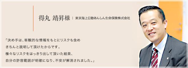お客様・営業担当インタビュー vol.01