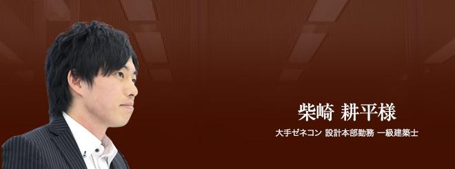 お客様・営業担当インタビュー vol.10