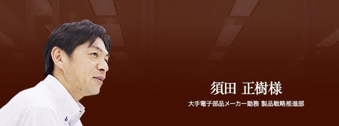 お客様・営業担当インタビュー vol.12