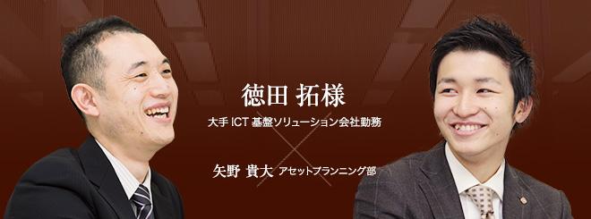 お客様・営業担当インタビュー vol.21