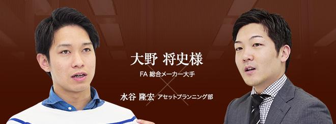 お客様・営業担当インタビュー vol.24