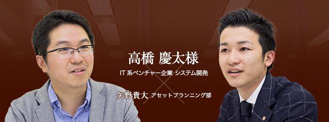 お客様・営業担当インタビュー vol.25