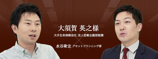 お客様・営業担当インタビュー vol.26
