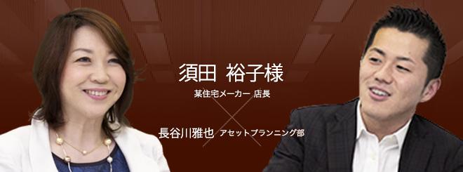 お客様・営業担当インタビュー vol.28