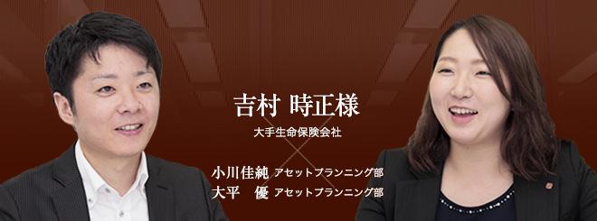お客様・営業担当インタビュー vol.29