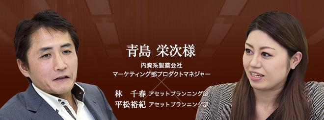 お客様・営業担当インタビュー vol.32