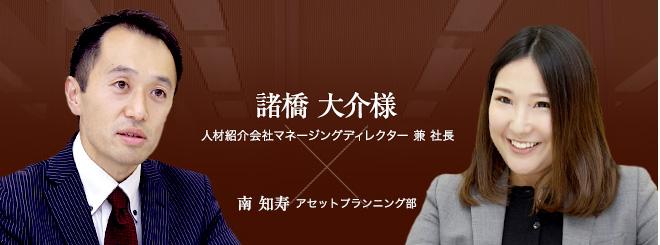 お客様・営業担当インタビュー vol.34