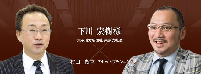 お客様・営業担当インタビュー vol.39