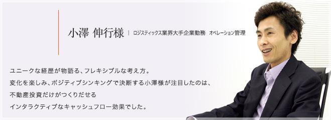 お客様・営業担当インタビュー vol.04