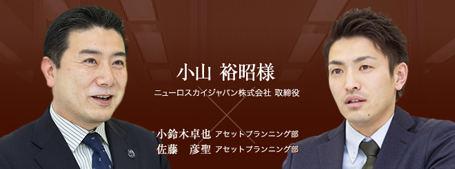 お客様・営業担当インタビュー vol.40