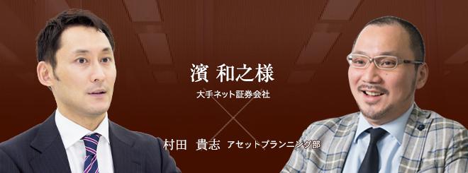 お客様・営業担当インタビュー vol.41
