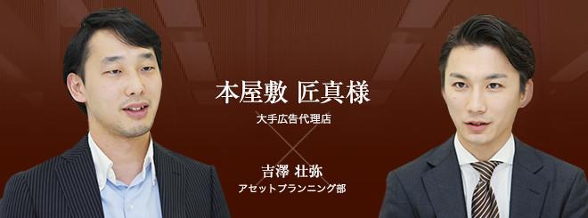 お客様・営業担当インタビュー vol.43
