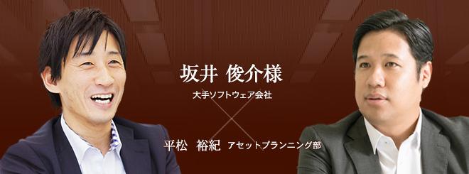 お客様・営業担当インタビュー vol.44