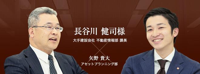 お客様・営業担当インタビュー vol.45