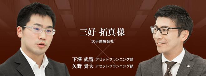 お客様・営業担当インタビュー vol.46