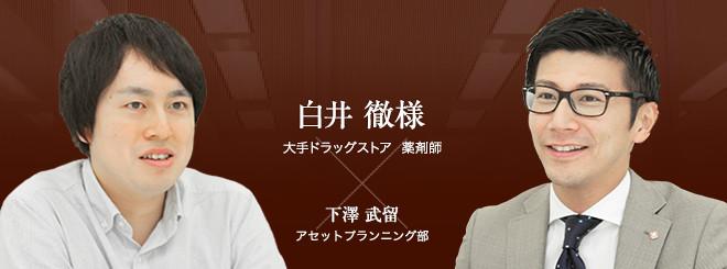 お客様・営業担当インタビュー vol.47