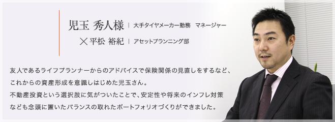 お客様・営業担当インタビュー vol.05
