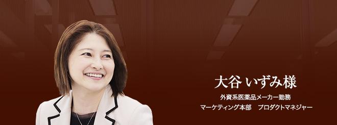 お客様・営業担当インタビュー vol.09