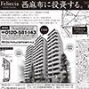 リクレイシア西麻布Ⅱ番館の広告が日経新聞に掲載されました。