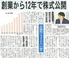 全国賃貸住宅新聞に当社の記事が掲載されました。