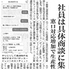 「週刊住宅」9月12日号に当社の記事が掲載されました。