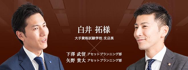 お客様・営業担当インタビュー vol.56
