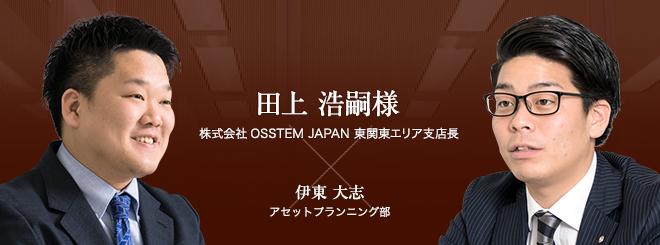 お客様・営業担当インタビュー vol.58