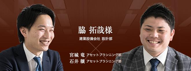 お客様・営業担当インタビュー vol.63
