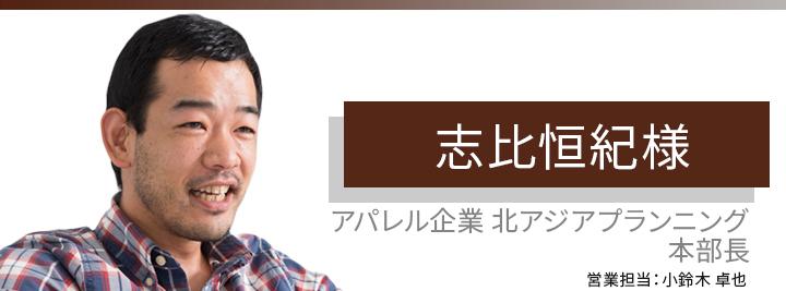 お客様・営業担当インタビュー vol.55