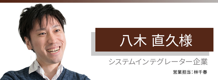 お客様・営業担当インタビュー vol.59