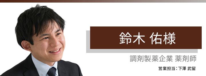 お客様・営業担当インタビュー vol.61