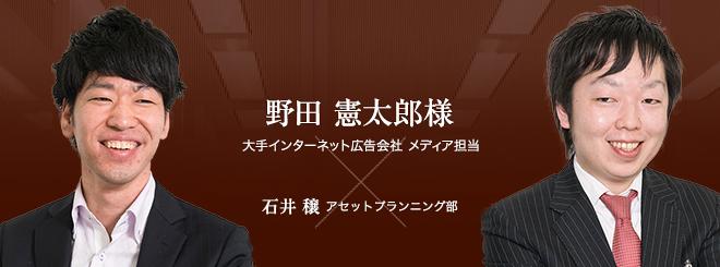 お客様・営業担当インタビュー vol.65