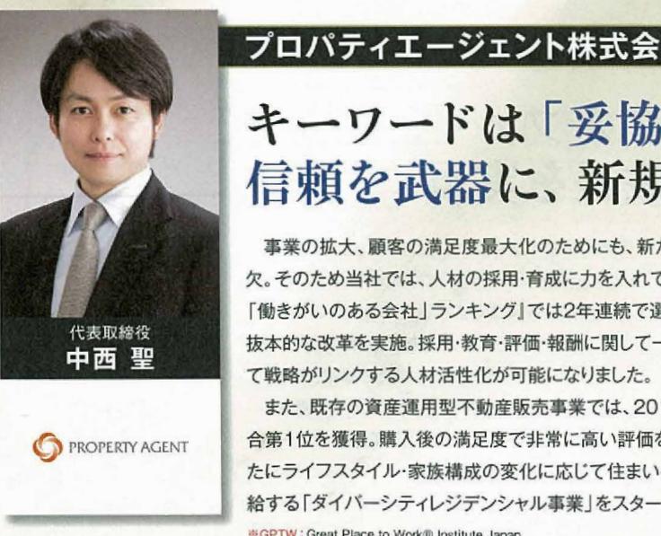 ベンチャー通信6月号に当社の記事が掲載されました。