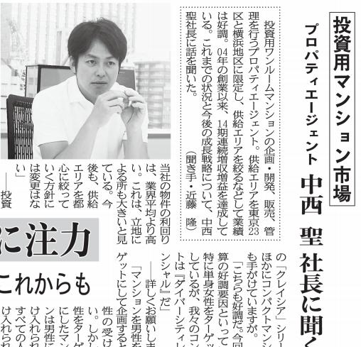 住宅新報6月20日号に当社の記事が掲載されました。