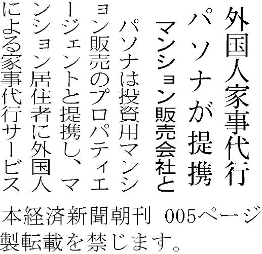日本経済新聞6月26日号に当社の記事が掲載されました。