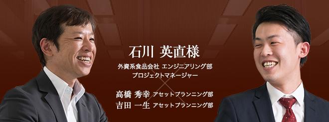 お客様・営業担当インタビュー vol.67