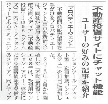全国賃貸住宅新聞7月17日号に当社の記事が掲載されました。