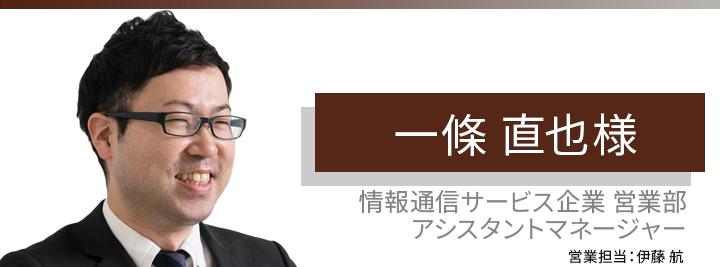 お客様・営業担当インタビュー vol.66