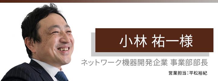 お客様・営業担当インタビュー vol.68